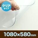 デスクマット 再生塩ビ クリア(シングル 1080×580mm)