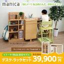 【Web限定】学習机 イトーキ manica マニカ デスク...