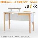 サイズオーダーデスク 机 イトーキ Valko(ヴァルコ) 奥行52cmタイプ 天板幅101〜120cm