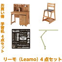 学習家具 4点セット (学習机 デスク + 椅子 + デスクカーペット + 調色 LEDライト ) リーモ leamo シンプル 天板 天然木 木 アルダー コンパクト 幅100cm NAG-F イトーキ ITOKI 福袋