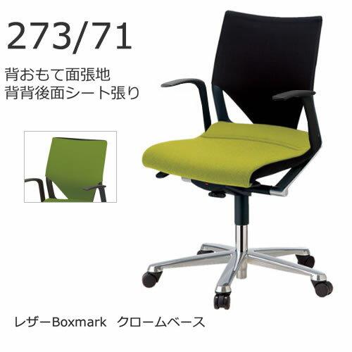 ウィルクハーン モダス コンパクト 273/71 ローバック 肘付 背おもて面張地付 クロームベース レザーBoxmark Wilkhahn XWH-27371CBOX パソコンチェア パソコンチェアー ウィルクハーン チェア 椅子 イス Wilkhahn Modus