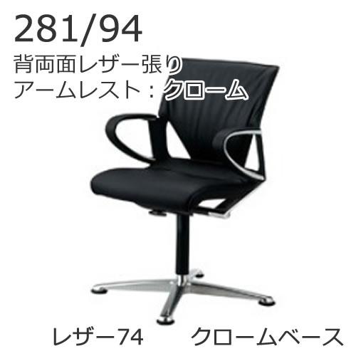 ウィルクハーン モダス エグゼクティブ 281/94 ローバック 肘付 背両面レザー張り カンファレンスアームチェア レザー74 Wilkhahn XWH-28194C74 パソコンチェア パソコンチェアー ウィルクハーン チェア 椅子 イス Wilkhahn Modus