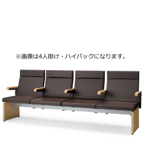 ロビーチェア 待合 病院 長椅子 4人掛け はね上げ肘 成型合板タイプ アールなし ハイバック レザー張り パドレ コクヨ CN-1254WHAW