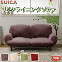 二人掛け ソファ SUICA リクライニング 樹脂脚150mm A616 ブラウン(テクノ生地) ポケットコイル シンプル かわいい 北欧 日本製