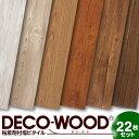 デコウッド DECO-WOOD 150×1000×2mm 22枚セット 床タイル 簡単リフォーム 床リフォーム 抗菌加工 水 油 汚れに強い 裏紙を剥がして貼るだけ カンタン 施工 DIY 全6色 LIZE-DECO-WOOD