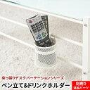 [オプションパーツ] ペン立て&ドリンクホルダー ホワイト 別売り (突っ張りデスクパーテーションシリーズ専用) NR-JO-0149