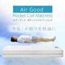 日本製 マットレス エアグット ポケットコイル 高反発 マットレス シングル マットレスのみ 【SI】 nkm001-s