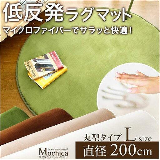 (円形・直径200cm)低反発マイクロファイバーラグマット【Mochica-モチカ-(Lサイズ)】so-rgt-r-l