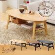 棚付き脚折れ木製センターテーブル【-Lokon-ロコン】(丸型ローテーブル)so-rts-s