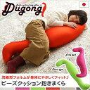 日本製ビーズクッション抱きまくら(ロングorショート)流線形【Dugong-ジュゴン-】 SO-SH-07-DUG