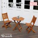 ブランチ 天然アカシア ガーデン八角テーブル幅70&チェア(肘なし) 3点セット SM-BR7051-3PSET