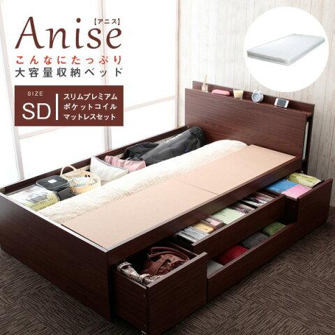 アニス スリムプレミアムポケットコイルマッマットレスセット 収納力 ブラウン 収納ベッド ポケットコイル トレス付き(セミダブルサイズ)(SI)