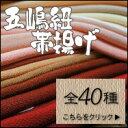 帯揚 五嶋紐の高級帯揚 正絹冠(ゆるぎ)帯揚げ