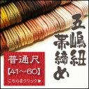 高級品五嶋紐【帯締め】60色【普通尺】【新品】goto02