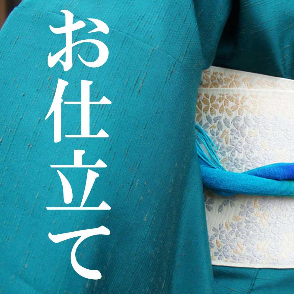 【お仕立て】他店品大歓迎 手縫い お仕立 お届け送料無料です。