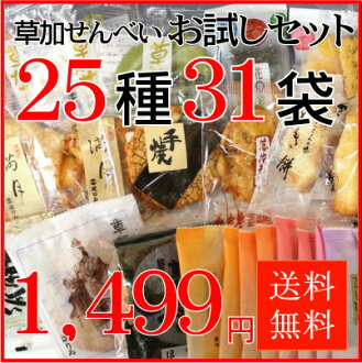 31 Bags Matsuo Basho set Soka senbei Soka cracker Soka established rice crackers and Poker you try set