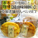 For homes! [nine kinds of soy sauce taste Mix] to the set that Soka long-established store rice cracker SET (is simple packing) Soka rice cracker Soka rice cracker is advantageous! It is a recommended rice cracker!