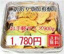 訳あり お煎餅(割れ、カケ、偏り等有)900g 缶入★せんべい 送料無料