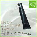 草花木果(そうかもっか) アイクリームEX 15gスキンケア 目元 目もと 口元 口もと 保湿 美容液