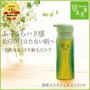 草花木果(そうかもっか) 透肌マスクジェル エンリッチ 90g【化粧品 毛穴対策 毛穴