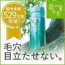 草花木果(そうかもっか) 透肌マスクジェル【送料無料】【化粧品 毛穴対策 毛穴 ケア