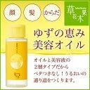 草花木果(そうかもっか) ゆずの恵み美容オイル(50mL)【送料無料】【化粧品 コスメ