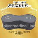 【磁気グッズ】電気磁気治療器ソーケン専用 ぶるぶるカバー【P27Mar15】