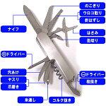 14徳ステンレスツール防災用品や釣りなどのアウトドアに必携!14徳万能ナイフ