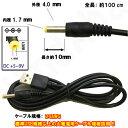 USB-DCケーブル USB電源ケーブル 外径4.0mm 内...