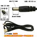 【USB-DCケーブル】USB電源ケーブル 外径5.5mm/...