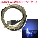 防水 LEDワイヤーライト USB式 LEDワイヤーライト ...