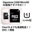 【特価バルク品】Gigastone マイクロSDメモリ32ギガ(32GB) UHS-1 (class10 クラス10との下位互換可能) SDサイズ変換アダプタ付!!【メール便対象商品】