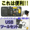 【処分】ノートPCに最適なUSBツールを揃えた携帯キット Windows7動作確認済み【メール便不可】