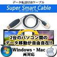 【Mac⇔Windowsリンクケーブル】USB2.0リンクケーブル USBで繋ぐだけ ドラッグ&ドロップ対応!! WindowsとMAC間でも使える!! 格安特価【メール便(ネコポス便)対象商品】バルク品