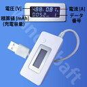 【充電池の容量mAhも測れる!】USB 簡易電圧・電流チェッカー 積算機能・電圧・電流同時表示対応 積算値(mAh)を見れば、モバイルバッテリー等の容量チェックができる!【メール便対象商品】