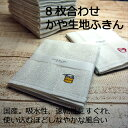 蚊帳布巾 国産 8枚合わせかや生地ふきん 刺繍 メール便発送可 かやふきん ふきん 布巾 日本製 ポイント刺繍 キッチンクロス 台拭き