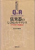 弦楽器のしくみとメンテナンス(Vol. 1) マイスターのQ&A
