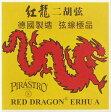 ピラストロ 二胡弦 レッドドラゴン PIRASTRO RED DRAGON ERHU