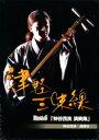津軽三味線 Part.6(DVD)「神谷茂良 演奏集」