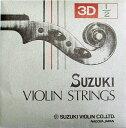 バイオリン弦 鈴木バイオリン 3D弦(各サイズあり)