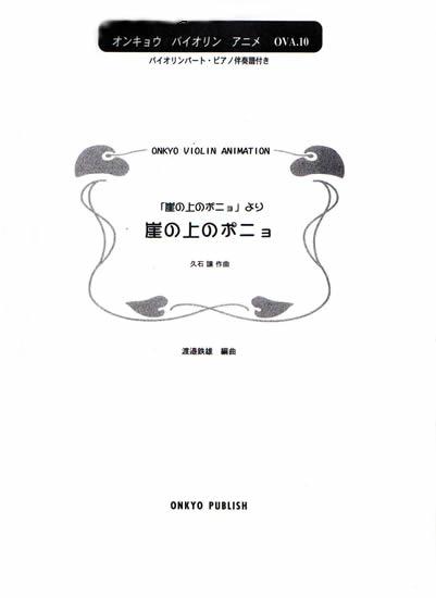 崖の上のポニョ OVA010...:sokone-gakkiya:10002639