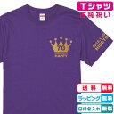 名入れ無料 古希Tシャツ 王冠70HAPPY古希Tシャツ パープル 左袖に年月日・ネーム入れられます 綿100%生地のTシャツ 古稀祝い 古希プレゼント