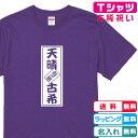 古希Tシャツ 名入れ無料 千社札風デザインTシャツ 全2色紫...