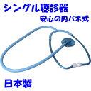 3150円で送料無料!代引き無料!ナースコープ シングル聴診器 内バネ式 スカイブルー