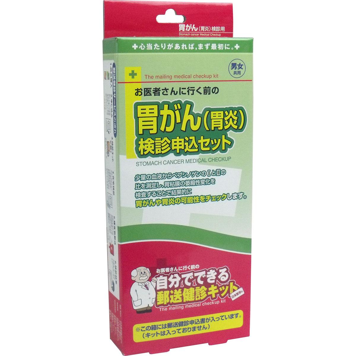 郵送検診キット 胃がん(胃炎) 検診申込セットの商品画像