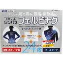 【第2類医薬品】 ビタトレール シンパスフェルビナク 鎮痛・消炎湿布薬 24枚