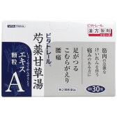 【第2類医薬品】 ビタトレール 芍薬甘草湯エキス顆粒A 10日分 30包