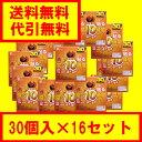衣類に貼るカイロ 春魔人 ミニ 30枚入×16個セット 【ケース販売】
