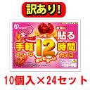 【訳アリ】 貼れないカイロ 春魔人 レギュラーサイズ 10個入X24個【ケース販売】