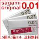 サガミオリジナル001(0.01) コンドーム 5個入×3箱セット